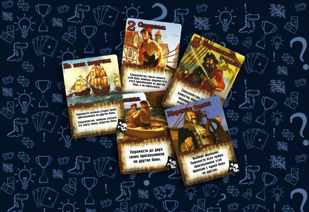 Пираты Настольная игра Замес (rolethedice.ru Бросьте Кости)