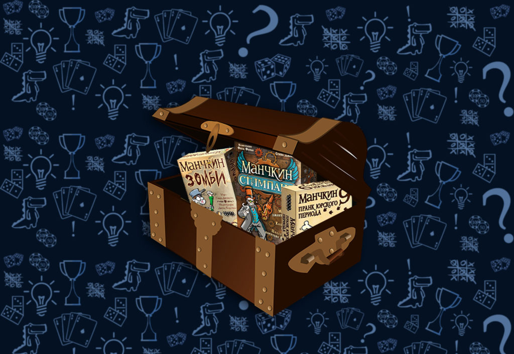 Манчкин что это? Количество коробок (rolethedice.ru Бросьте Кости)
