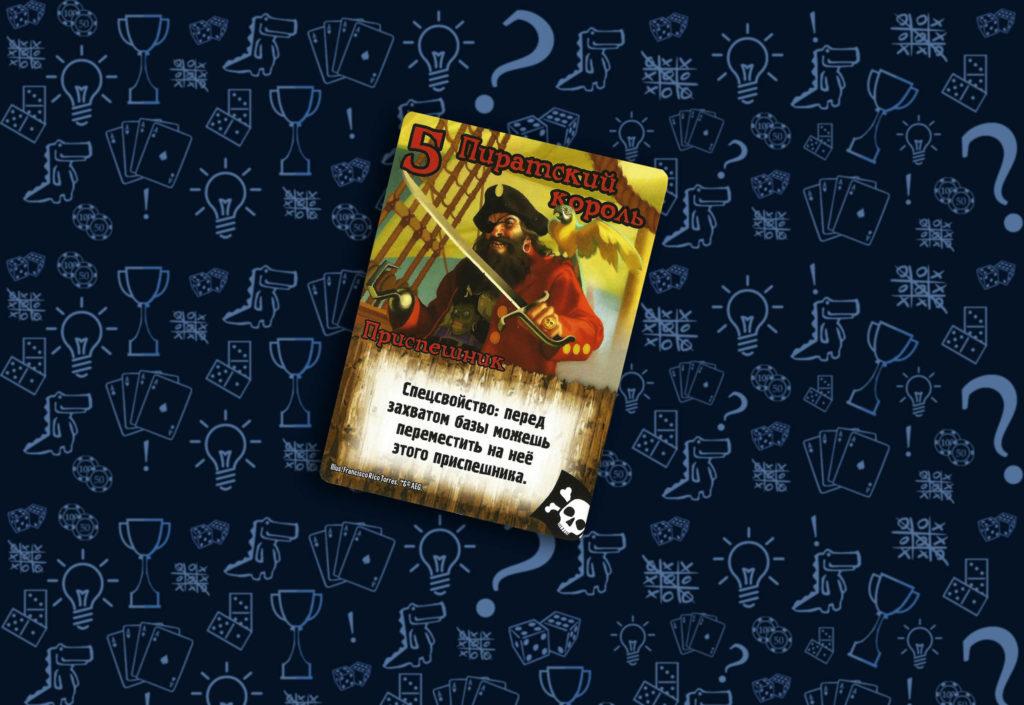Карточка Пиратский король Настольная игра Замес (rolethedice.ru Бросьте Кости)