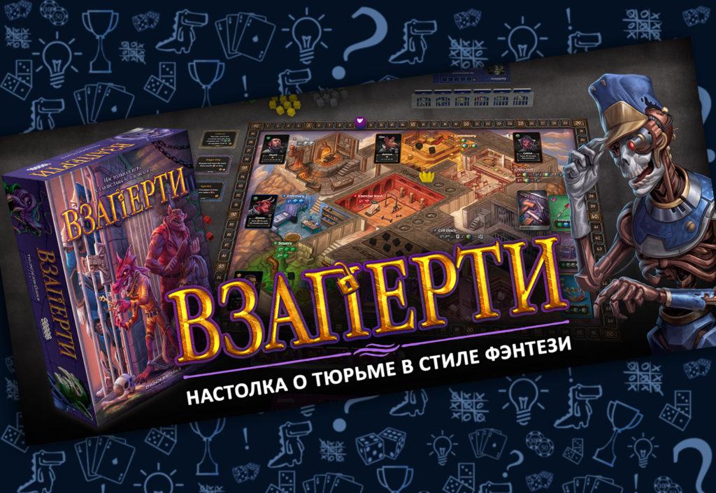 Настольная игра «Взаперти» («Lockup») (rolethedice.ru Бросьте Кости)