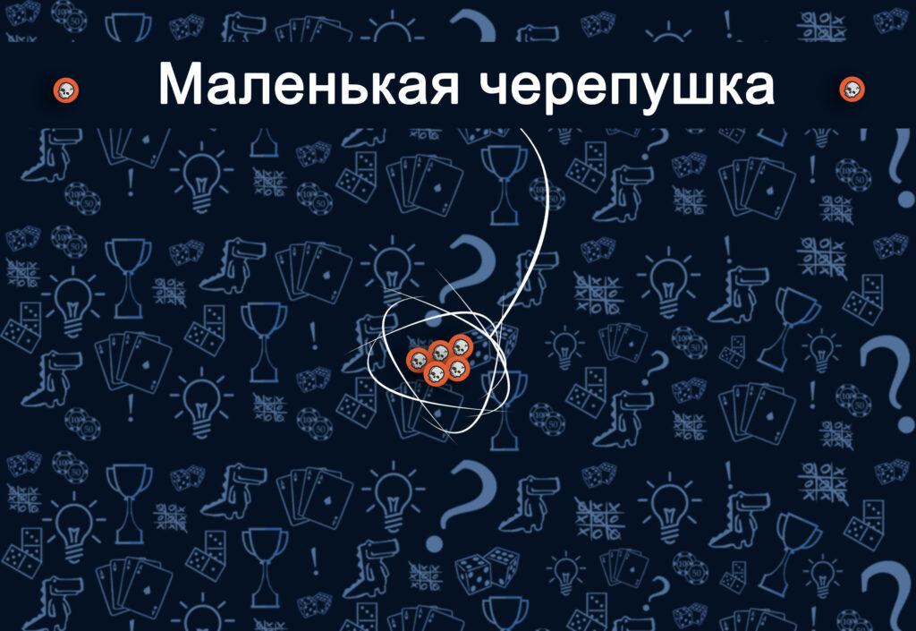 Маленькая черепушка индикатор здоровья эпичные схватки боевых магов крутагидон (rolethedice.ru Бросьте Кости)