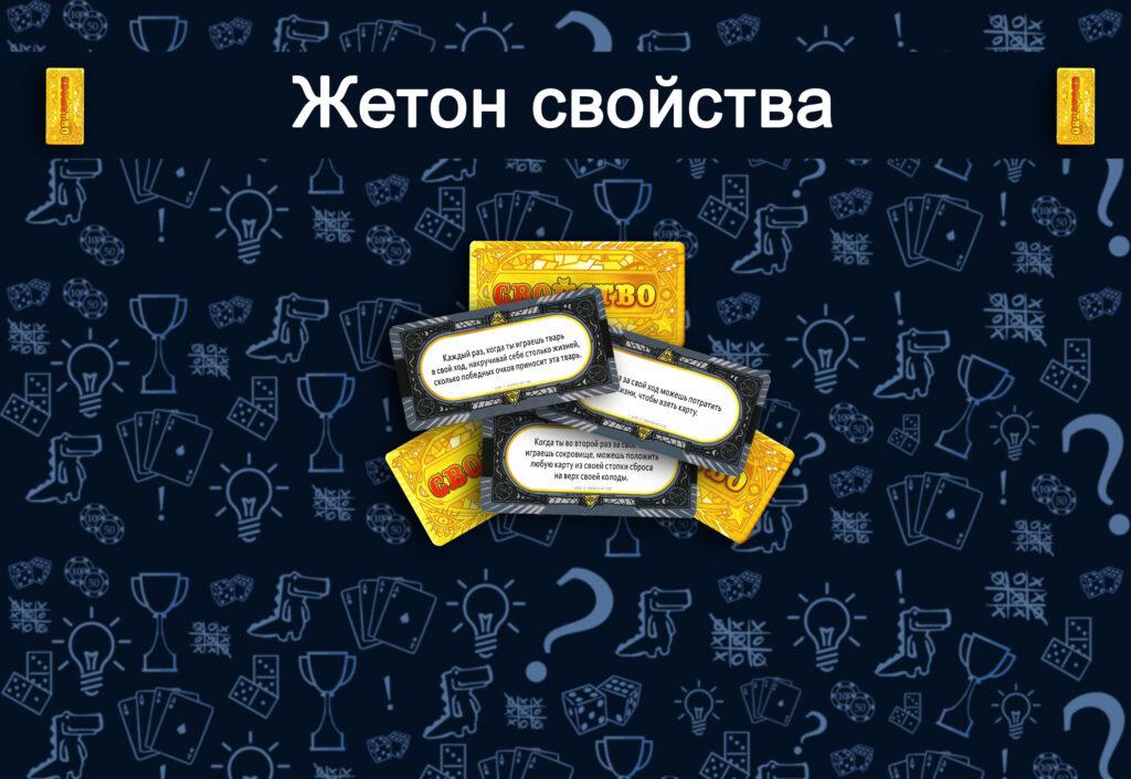 Жетон свойств эпичные схватки боевых магов крутагидон (rolethedice.ru Бросьте Кости)