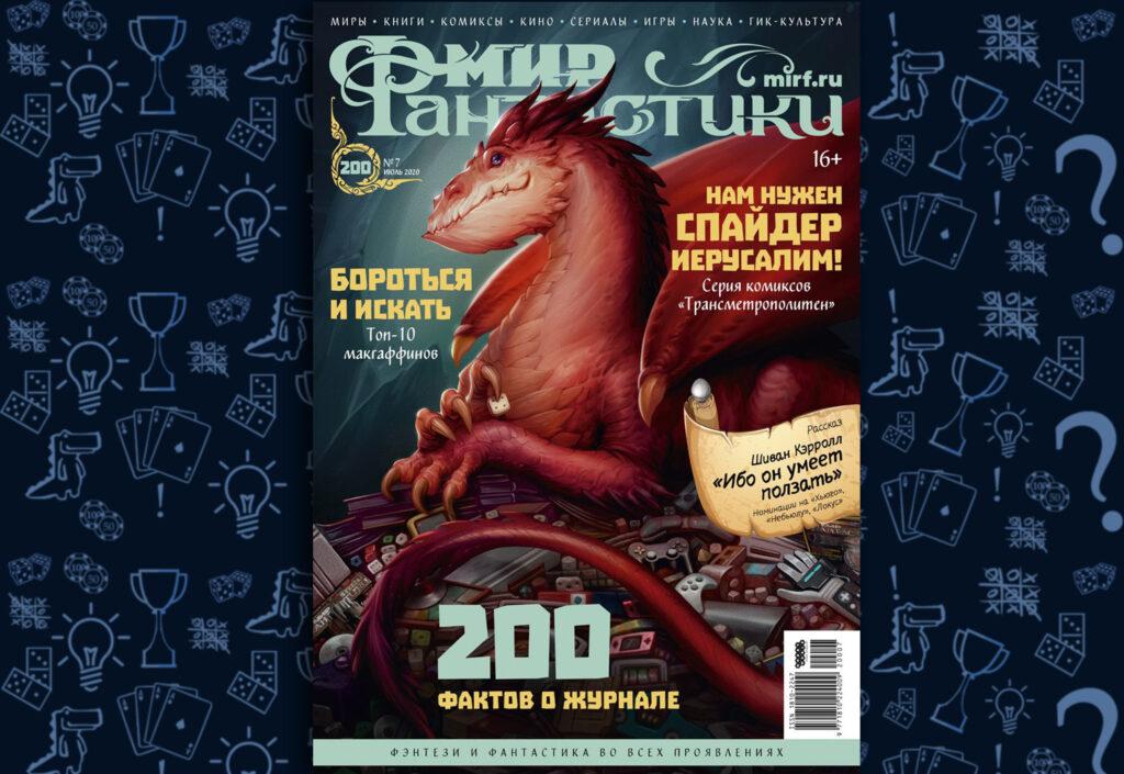 Мир фантастики (rolethedice.ru Бросьте Кости)