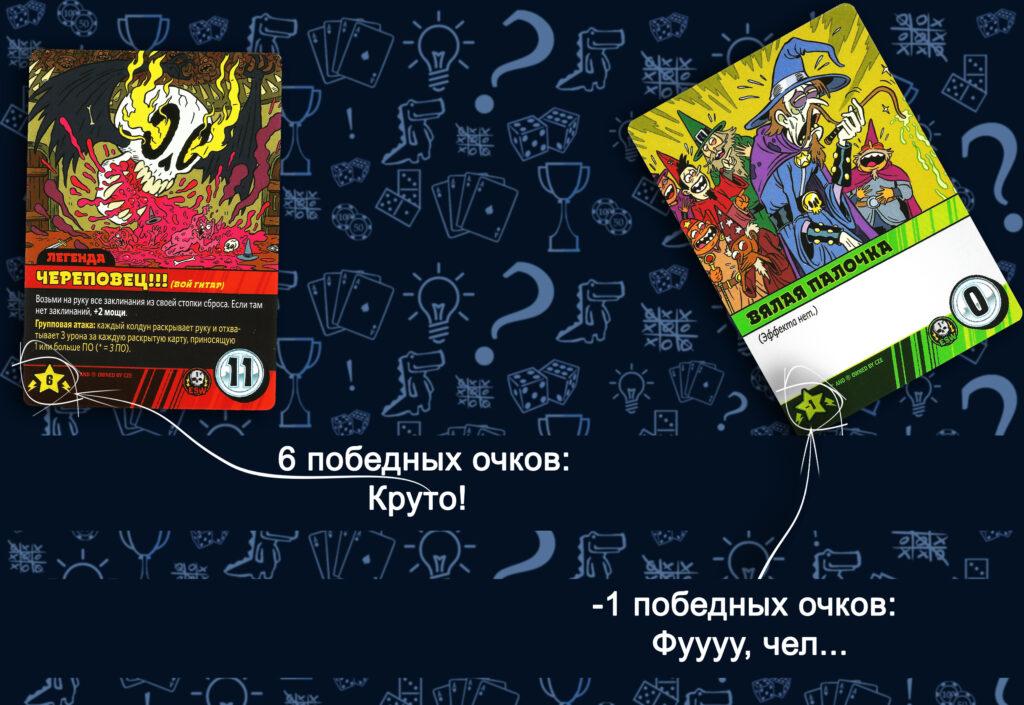 Победные очки эпичные схватки боевых магов крутагидон (rolethedice.ru Бросьте Кости)