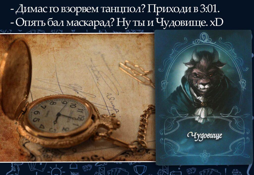 Приглашение на бал-маскарад от Чудовища настольная игра (rolethedice.ru Бросьте Кости)Маскарад сказок