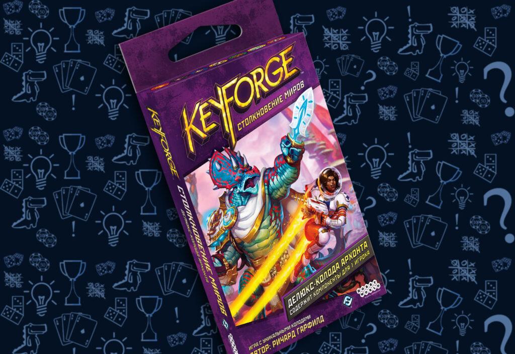 Keyforge: столкновение миров (rolethedice.ru Бросьте Кости)