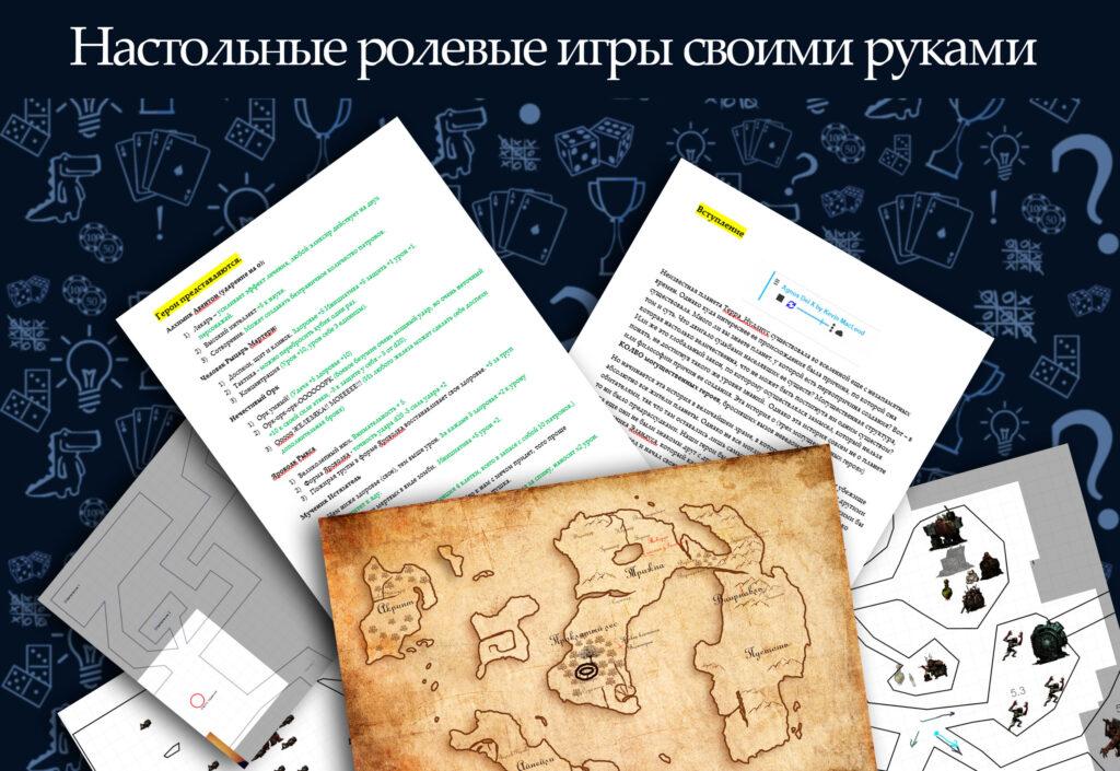 Настольные ролевые игры своими руками (rolethedice.ru Бросьте Кости)