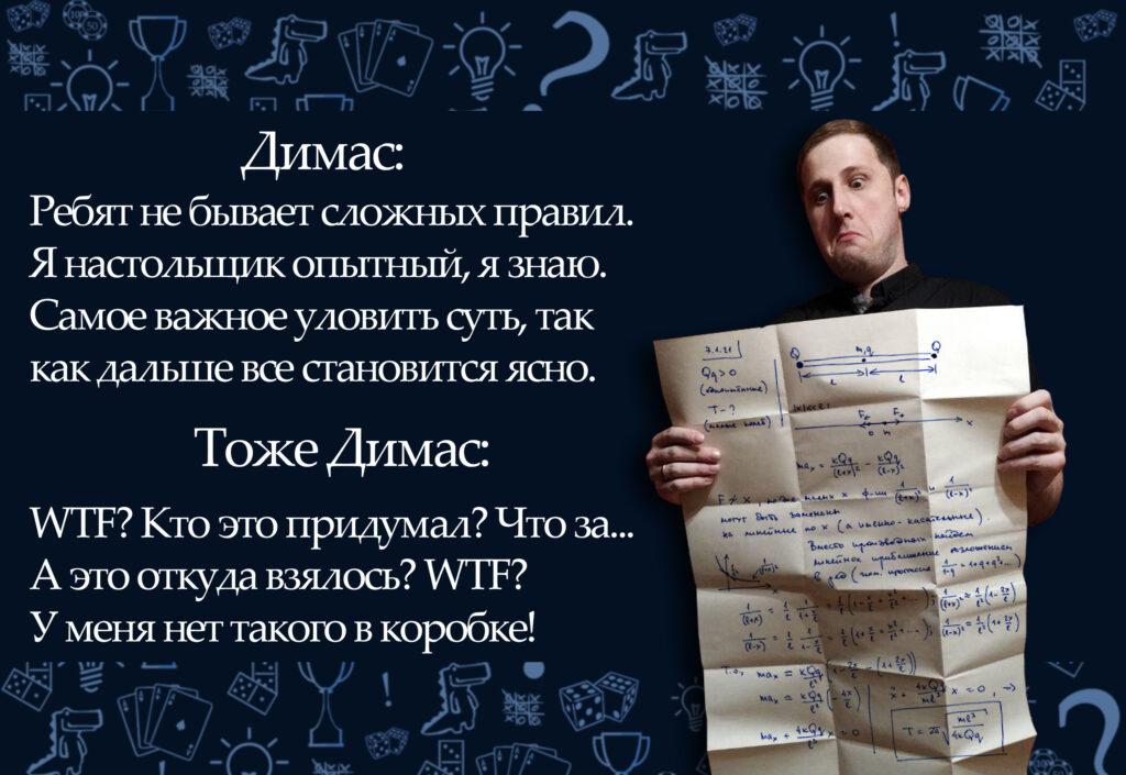 Правила настольной игры (rolethedice.ru Бросьте Кости)