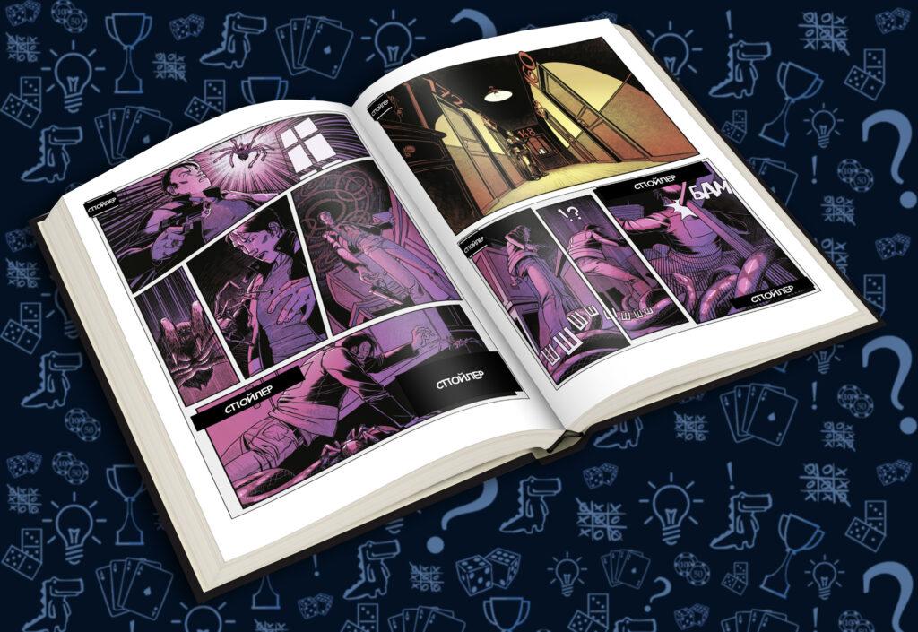 «Похищение» интерактивный комикс от Hobby World (rolethedice.ru Бросьте Кости)