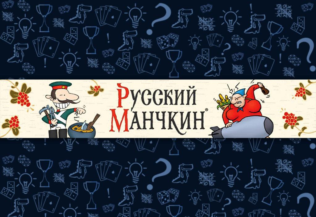 Изображения настольная игра Русский Манчкин (rolethedice.ru Бросьте Кости)