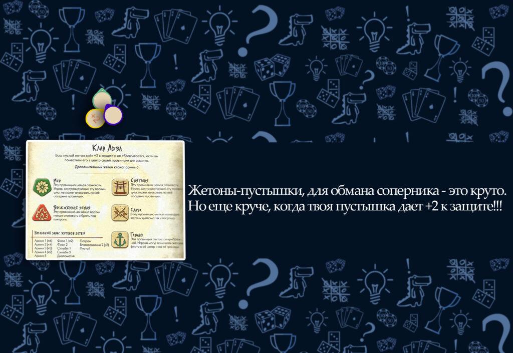 Тактика в настольной игре Битва за Рокуган (rolethedice.ru Бросьте Кости)