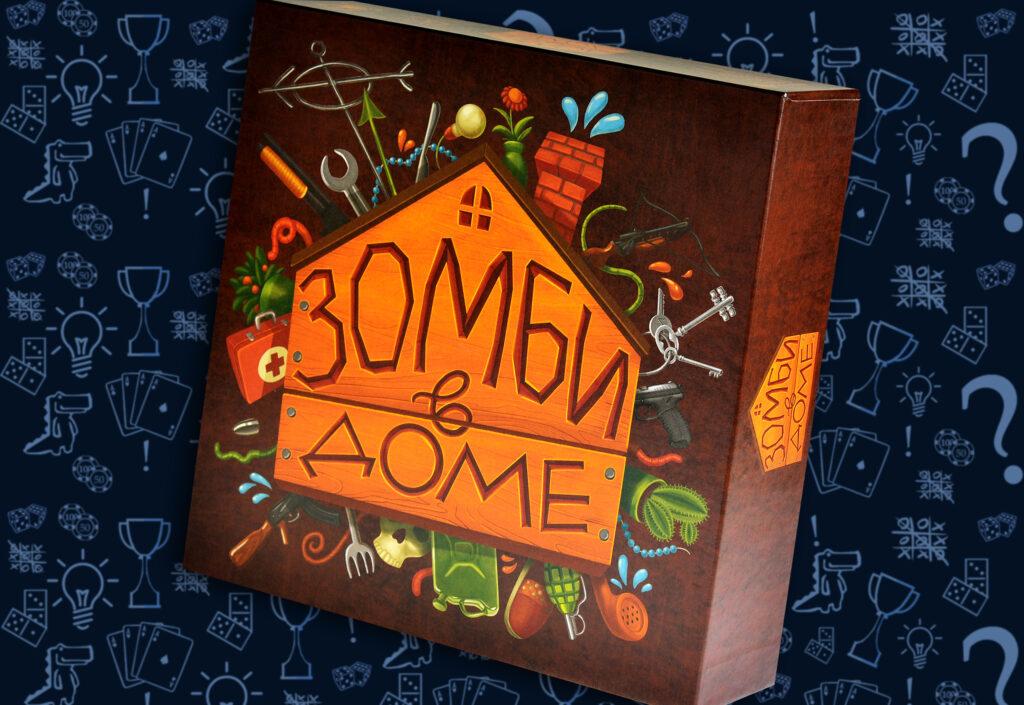 Настольная игра Зомби в доме (rolethedice.ru Бросьте Кости)