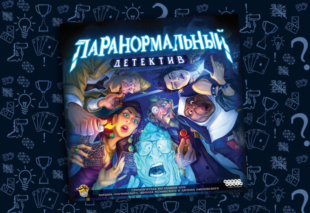Настольная игра Паранормальный детектив (rolethedice.ru Бросьте Кости)
