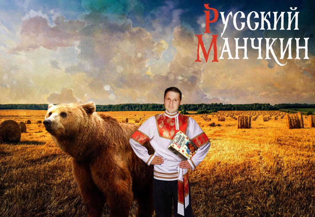 настольная игра Русский Манчкин (rolethedice.ru Бросьте Кости)