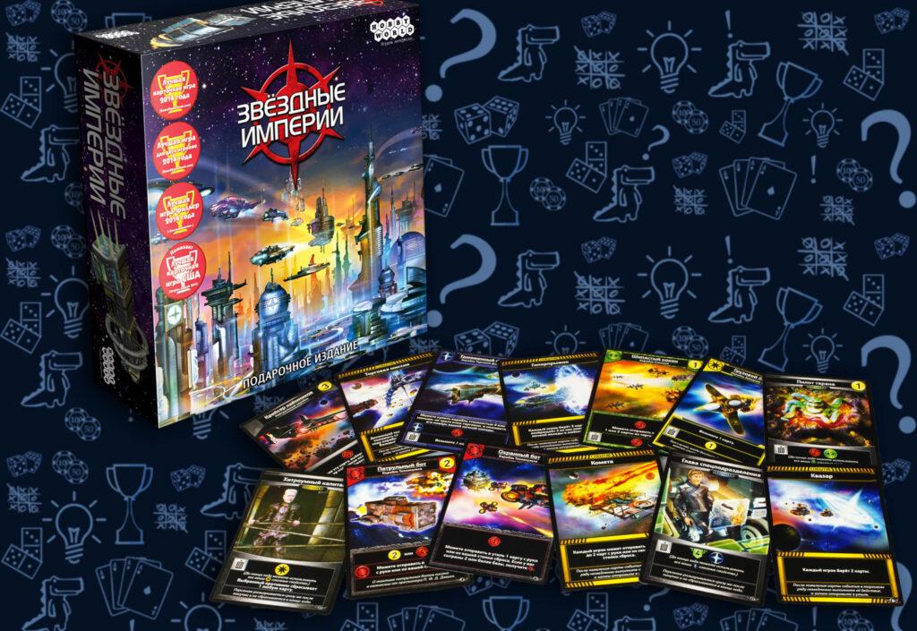 Настольная игра Звёздные империи. Подарочное издание (rolethedice.ru Бросьте Кости)
