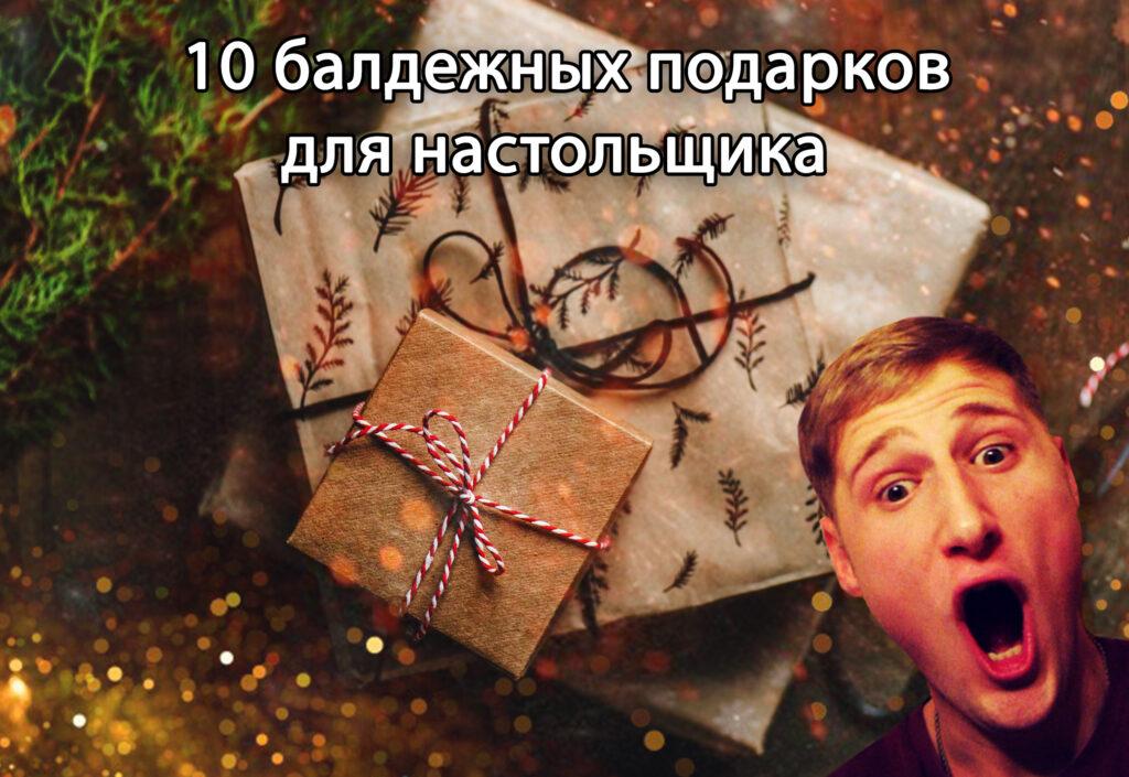 10 балдежных подарков для настольщика