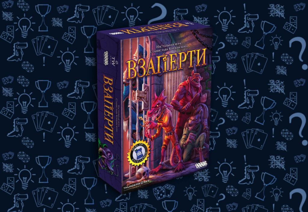 Настольная игра Взаперти (rolethedice.ru Бросьте Кости)