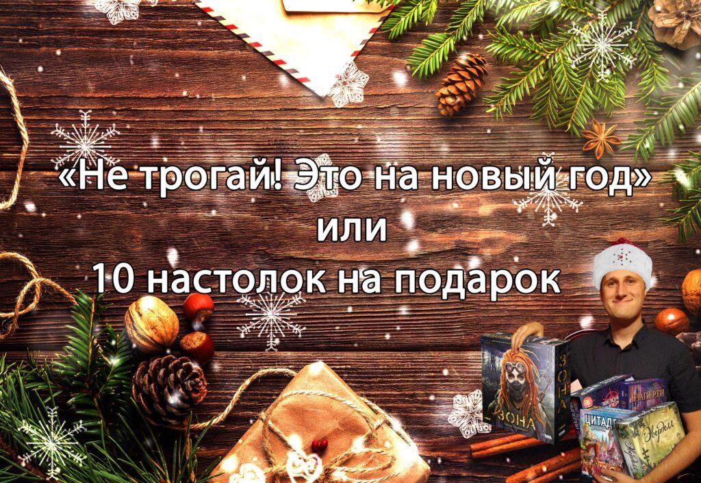 Не трогай! Это на новый год. Или 10 настолок на подарок (rolethedice.ru Бросьте Кости)