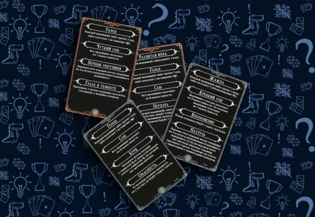 Карты угроз в Настольной игре Остаться в живых неизведанные земли (rolethedice.ru Бросьте Кости)