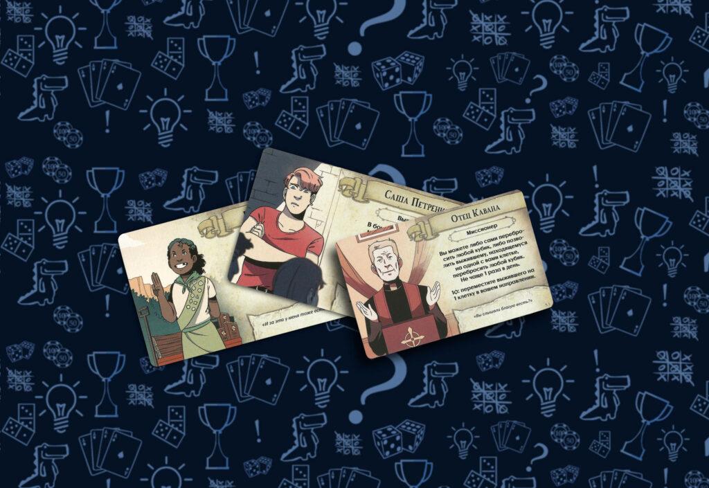 Персонажи в Настольной игре Остаться в живых неизведанные земли (rolethedice.ru Бросьте Кости)