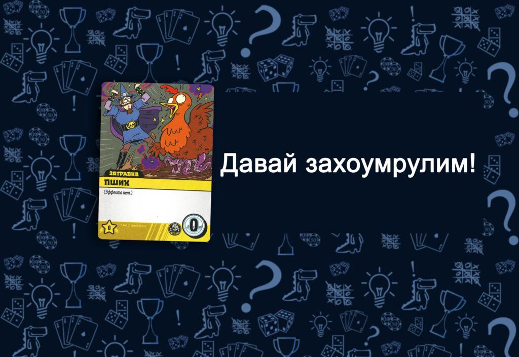 Уберите пшикии в 1 на 1 эпичные схватки боевых магов Крутагидон (rolethedice.ru Бросьте Кости)