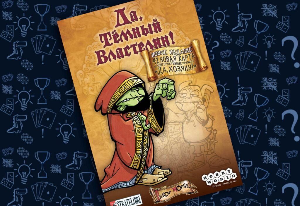 да темный властелин новое издание - настольная игра (rolethedice.ru Бросьте Кости)