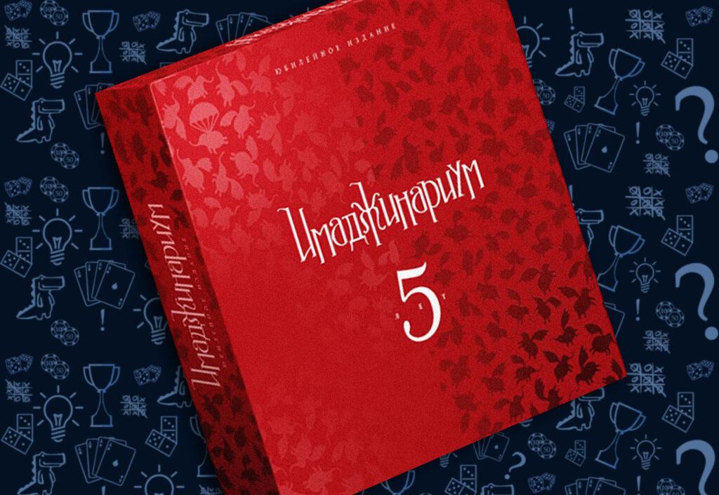 Имаджинариум - настольная игра (юбилейное издание)(rolethedice.ru Бросьте Кости)