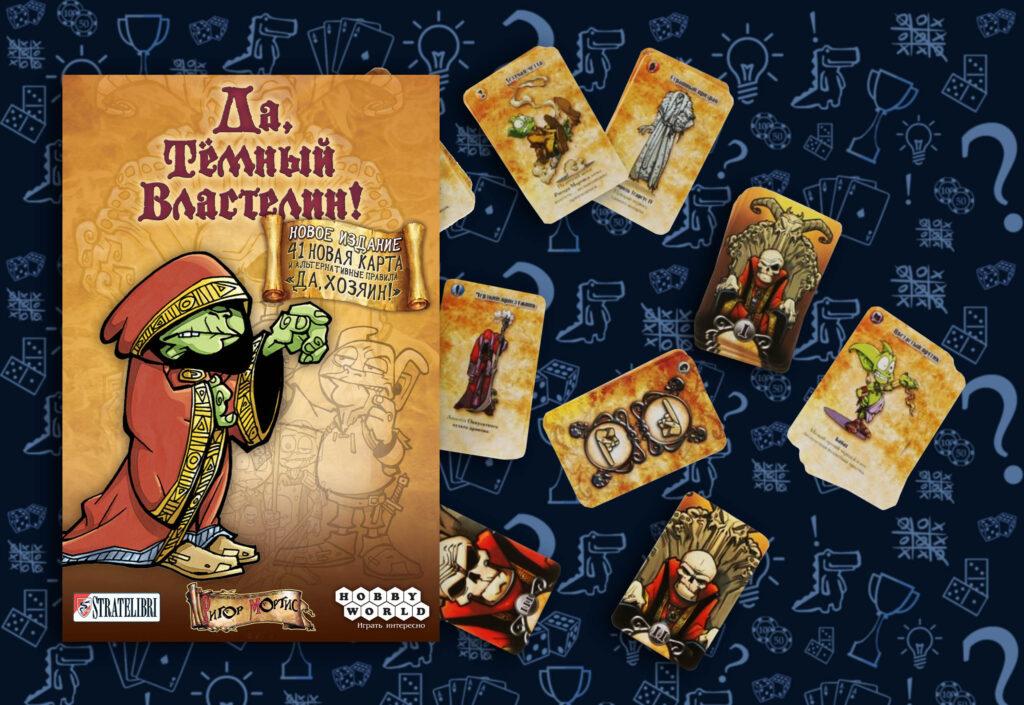 Содержимое да темный властелин новое издание - настольная игра (rolethedice.ru Бросьте Кости)