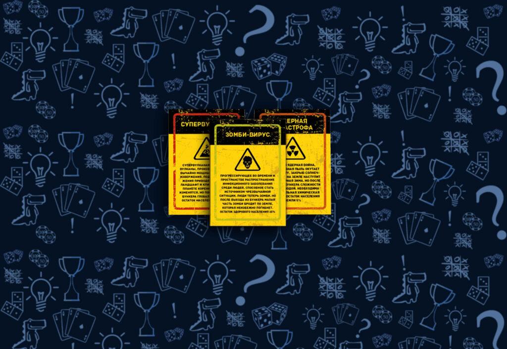 Карты катастроф Бункер настольная игра (rolethedice.ru Бросьте Кости)