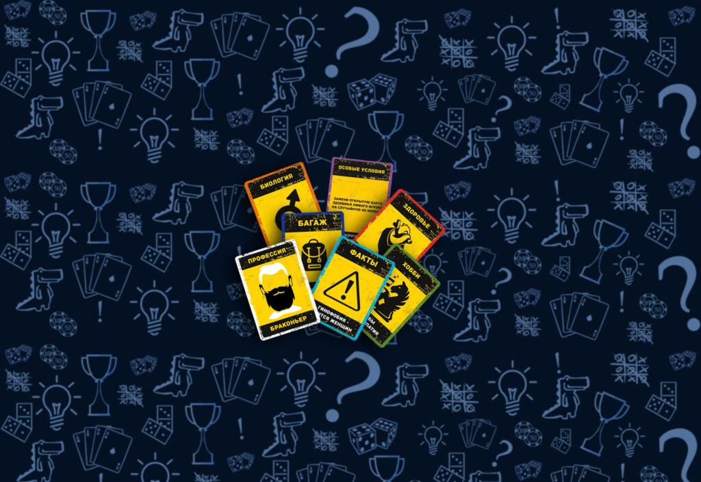 Карточки бункер настольная игра (rolethedice.ru Бросьте Кости)