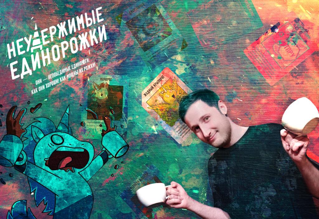 Настольная игра неудержимые единорожки (rolethedice.ru Бросьте Кости)