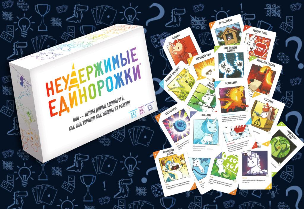 Содержимое настольной игры неудержимые единорожки (rolethedice.ru Бросьте Кости)