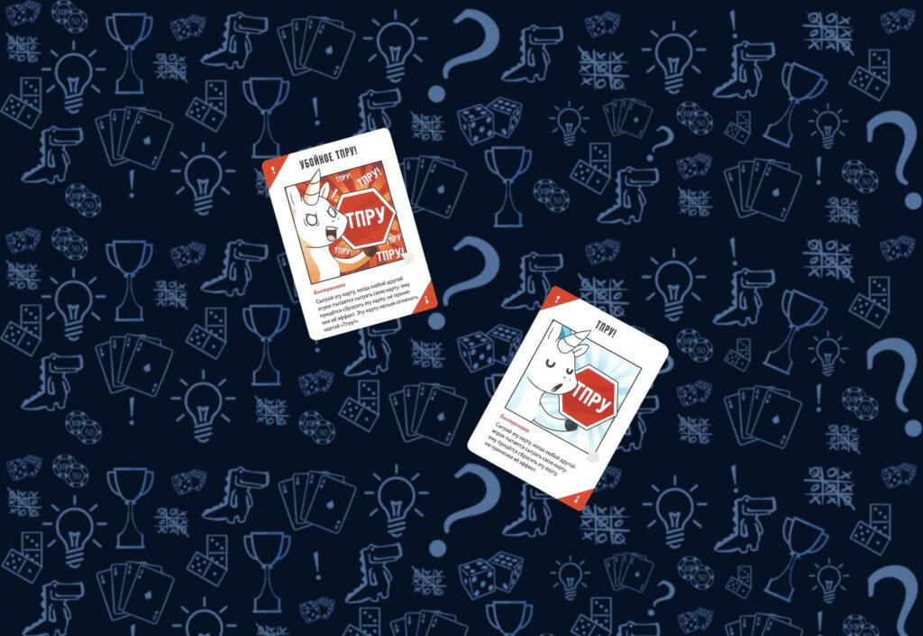 Быстроножки единорожки в настольной игре неудержимые единорожки (rolethedice.ru Бросьте Кости)