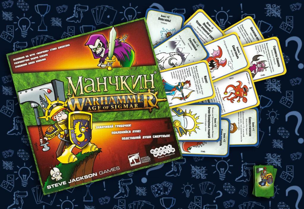 Содержимое настольной игры Манчкин Warhammer: Age of Sigmar (rolethedice.ru Бросьте Кости)