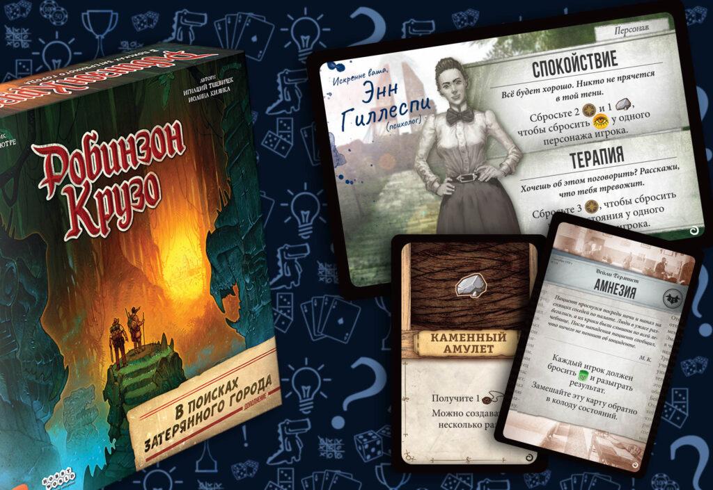 Настольная игра «Робинзон Крузо: В поисках затерянного города» (rolethedice.ru Бросьте Кости)