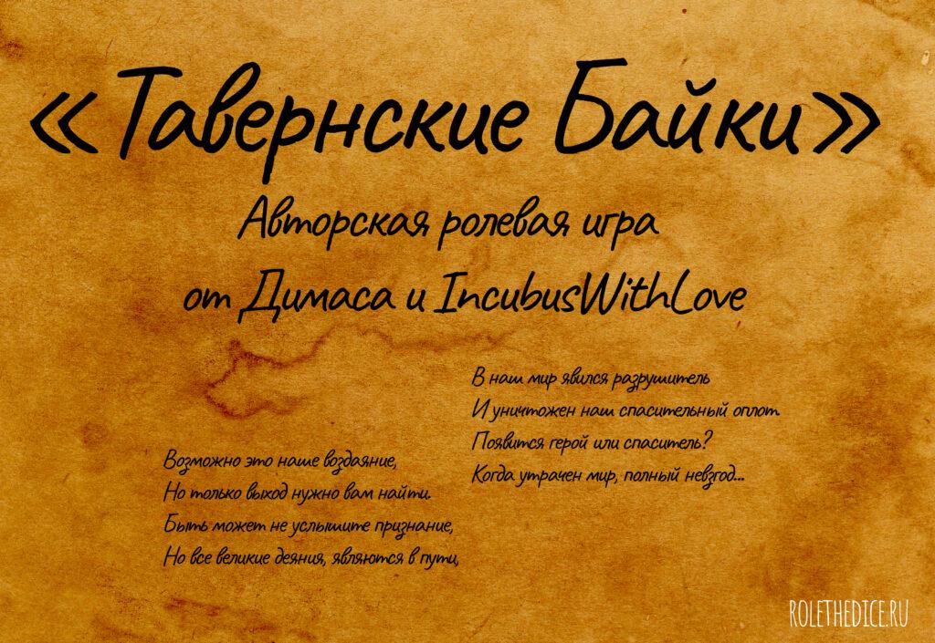 Настольная ролевая игра Тавернские Байки (rolethedice.ru Бросьте Кости)