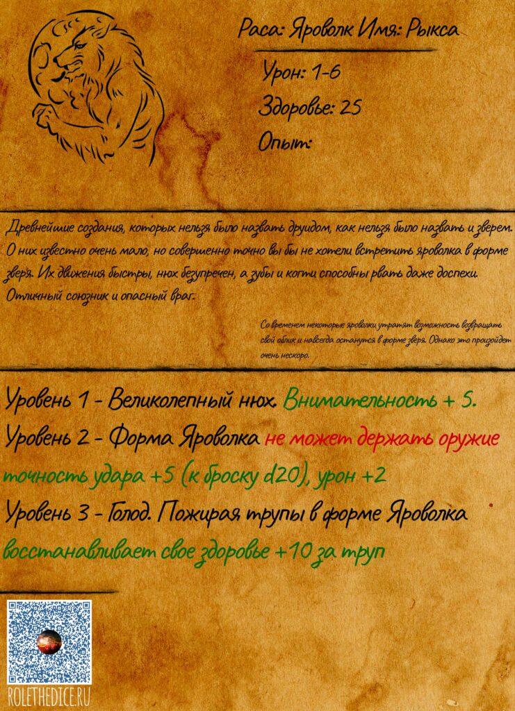 Рыкса Настольная ролевая игра Тавернские Байки (rolethedice.ru Бросьте Кости)