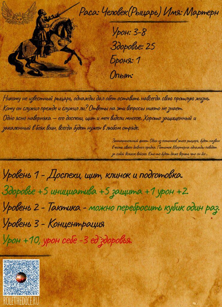 Рыцарь Настольная ролевая игра Тавернские Байки (rolethedice.ru Бросьте Кости)