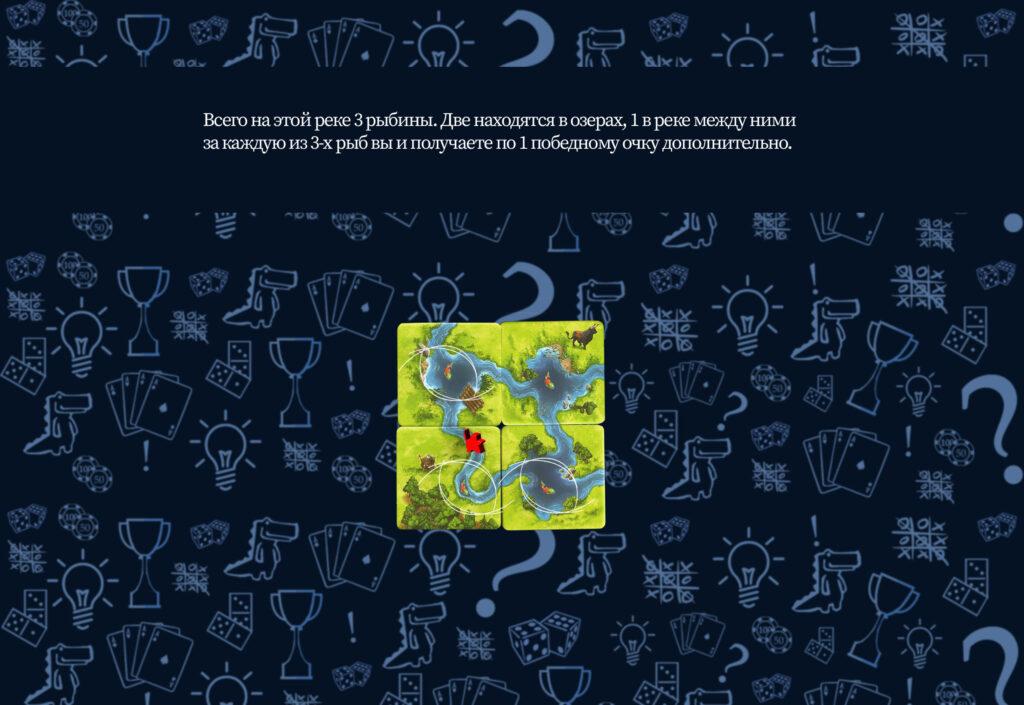 Подсчет очков за реки и рыбу в настольной игре Каркассон: Охотники и собиратели (rolethedice.ru Бросьте Кости)