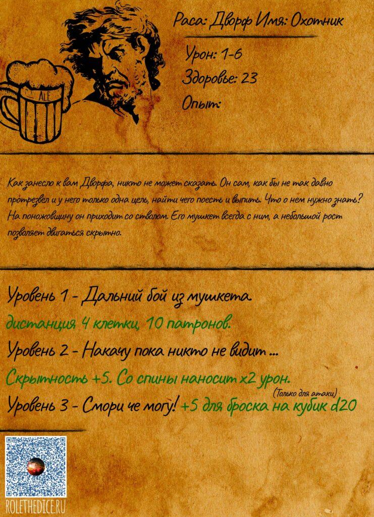 Дворф Настольная ролевая игра Тавернские Байки (rolethedice.ru Бросьте Кости)