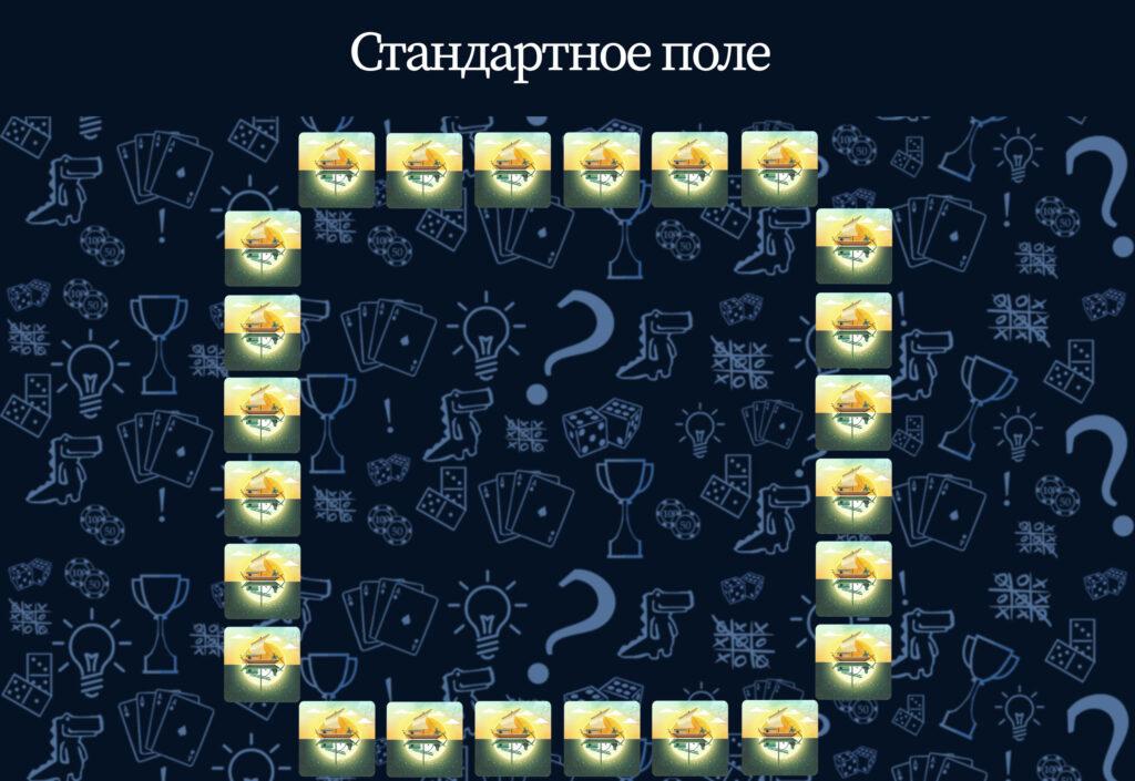 Стандартное поле, стандартного режима игры настольная игра Штиль (rolethedice.ru Бросьте Кости)
