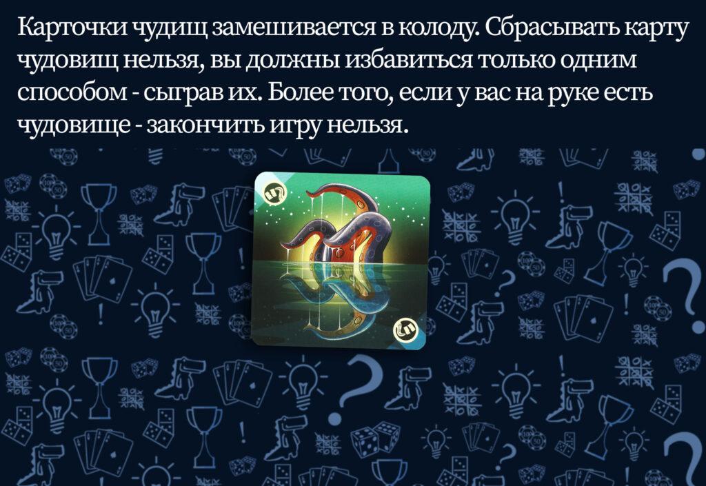 Карточки чудищ настольная игра Штиль (rolethedice.ru Бросьте Кости)