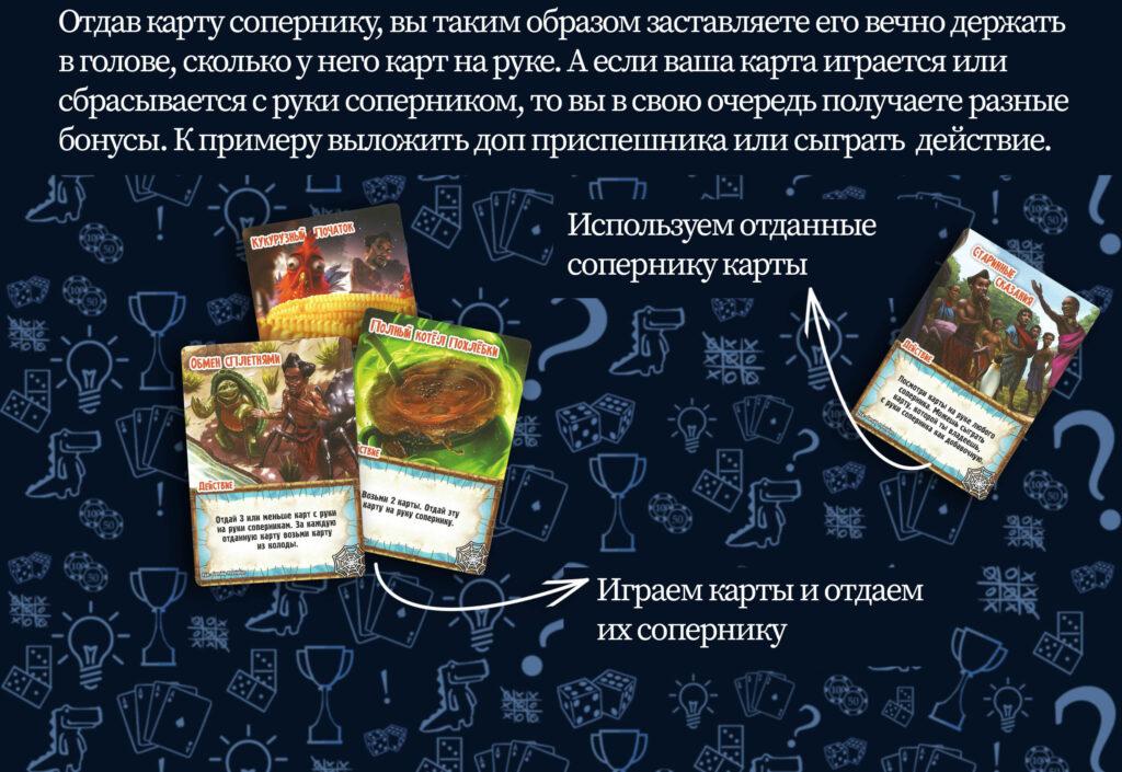 Свойства карточки Замес культурный шок настольная игра (rolethedice.ru Бросьте Кости)