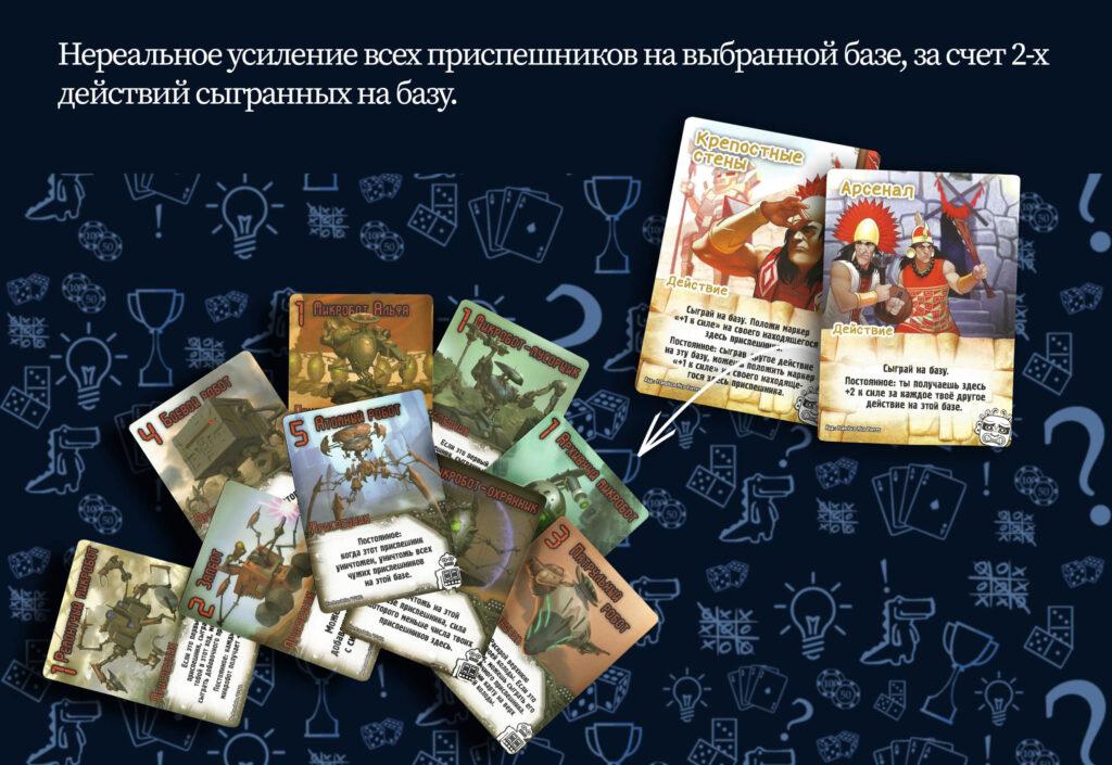 Несколько коробок Замес (rolethedice.ru Бросьте Кости)