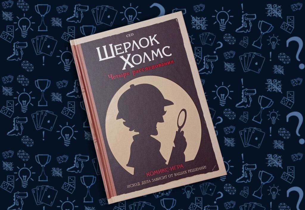 Комикс-игра «Шерлок Холмс: Четыре расследования» (rolethedice.ru Бросьте Кости)